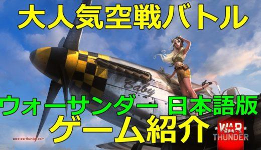 【大人気戦争ものオンラインゲーム】ウォーサンダー 日本語版 Warthunder ゲーム紹介