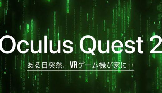 Oculus Quest 2  ~ある日突然、VRゲーム機が家に‥〜