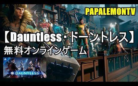 【Dauntless・ドーントレス】#1 無料オンラインゲーム ハンティングゲーム【PAPALEMONTV】