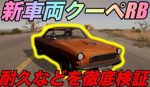【PUBG MOBILE】明日のアップデートで追加される新車両の耐久等を検証します ※コメント欄の確認をお願いします【PUBGモバイル】【アプデ】【クーペRB】【ガチャ】