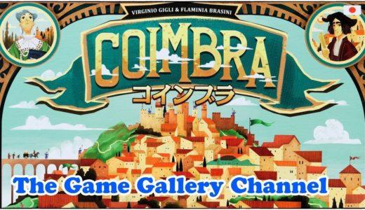 【ボードゲーム レビュー】「コインブラ」- 4勢力の支持を得る鍵はダイスにあり