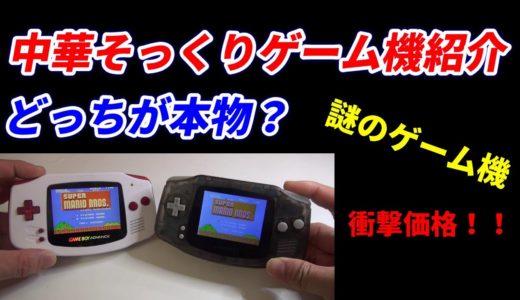 謎のゲーム機!任天堂ゲーム機そっくりな中華ゲーム機紹介『RETROGAMECONSOLE』