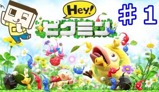 Hey!ピクミン♯1 面白いやん!携帯ゲームでもピクミンたちと共に冒険だ!