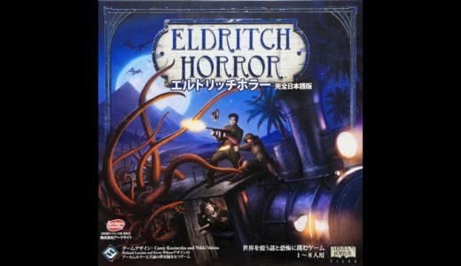 【ボードゲーム レビュー】「エルドリッチホラー」- 今度の舞台は世界だ