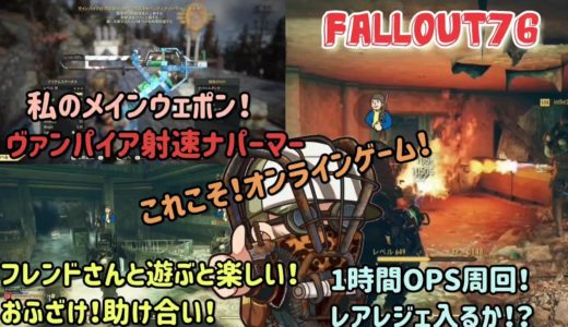 【Fallout76】オンラインゲームはこうでなくちゃ!フレンドさんだと飽き易い周回も楽しくなるものだ!私のメインウェポンの紹介!