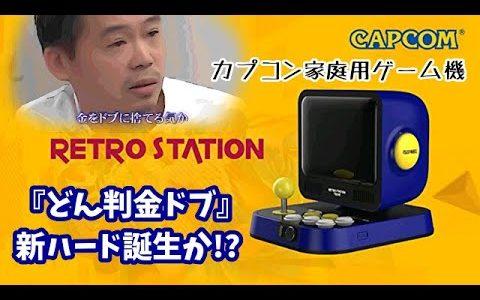 【RETRO STATION】カプコンの新家庭用ゲーム機はどん判金ドブハードになってしまうのか!?【CAPCOM】