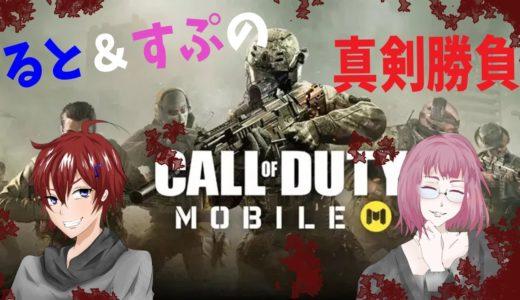 【CoD mobile】るーぷー≫≫初!!携帯ゲーム配信!!