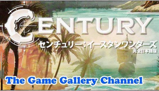 【ボードゲーム レビュー】「センチュリー:イースタンワンダーズ」- 第二弾は、海上取引