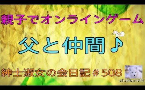 [R6S]親子でオンラインゲーム♪ 紳士淑女の会日記#508*「父ト仲間」