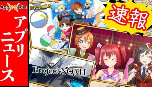 【新作アプリニュース】お盆に発表された最新ゲーム情報を紹介!!【SAO/カプさば/プロノア/スクスタ】