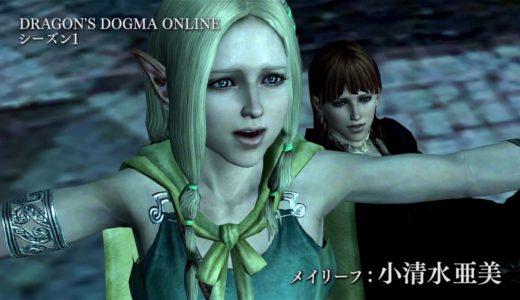 『ドラゴンズドグマ オンライン』ゲーム紹介ムービー