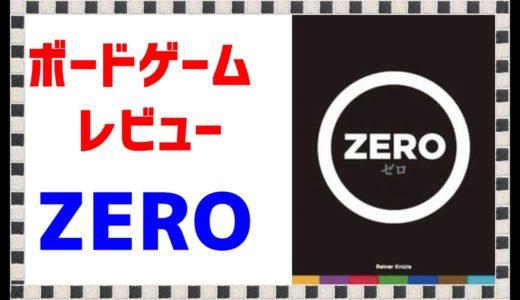 ボードゲームレビュー  ★ZERO★