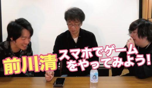自宅で遊ぼう!前川清が携帯ゲームに挑戦!