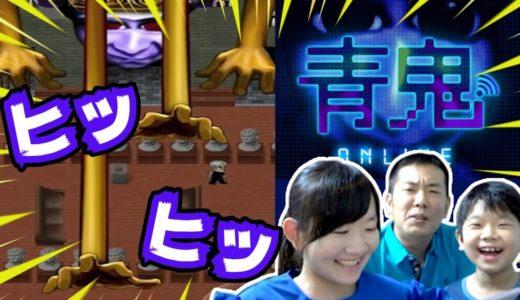 ★1/100青逃げで裏ステージへ!~青鬼オンラインゲーム実況~★
