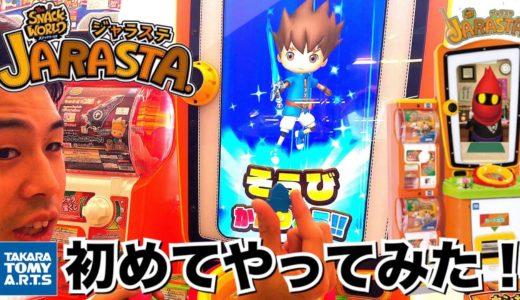 【最新ゲーム機!!】スナックワールド ジャラステ 初見でやってみた! 遊び方 ゲームの進め方 カードを連コして買う タカラトミーアーツ The snack world jarasta.