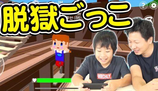 UUUM 最新ゲームアプリ 脱獄ごっこ にチャレンジ‼️【がっちゃん】