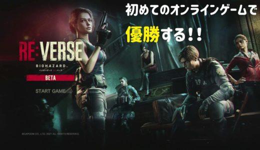 BIOHAZARD RE:VERSE BETA 初めてのオンラインゲームで優勝する