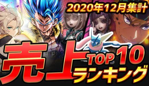 【スマホゲーム】ゲームアプリ売上ランキングベスト10!【2020年12月集計】