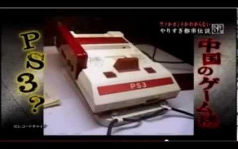 中国の最新型ゲーム機?!