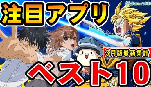 【スマホゲーム】最新集計!注目アプリゲームベスト10!!【3月版ランキング】