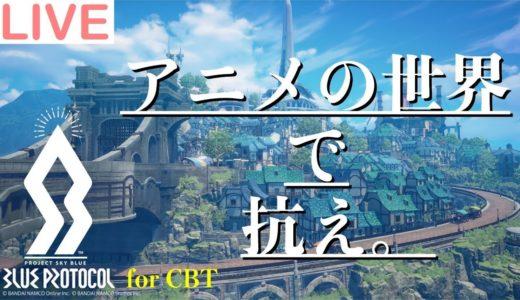 【ブルプロ】国産オンラインゲームのCBTをやっていくぜ!【BLUEPROTOCOL】