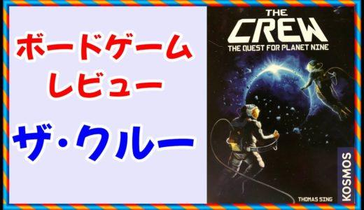 ボードゲームレビュー ★ザ・クルー★