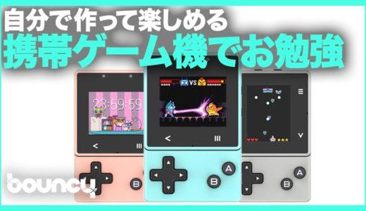 作って遊んで学べる! 携帯ゲーム機でプログラミング教育「Xtron Pro」