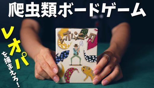 レオパニック:爬虫類をハントするスピードアクションゲーム【ボードゲーム レビュー】
