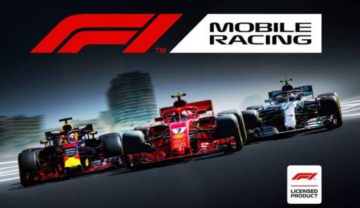 【新作】エフワンモバイルレーシング(F1 Mobile Racing)面白い携帯スマホゲームアプリ