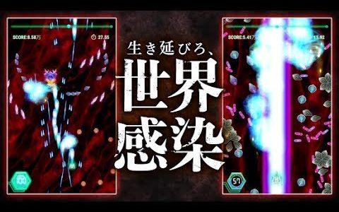 【新作】バイオハザーズ【BIOHAZARDS】 - 爽快弾幕シューティングゲーム 面白い携帯スマホゲームアプリ