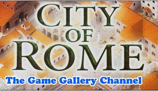【ボードゲーム レビュー】「City of Rome」- ローマを再建するには皇帝への距離感が大事?!