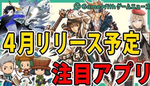 【スマホゲーム】4月リリース予定の注目アプリゲーム特集!【#21 GameWith編集部】