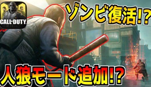 """CoDモバイルに新モード""""人狼ゲーム""""が追加!?結局ゾンビモードは復活するの?最新情報について解説!!【CODモバイル】"""