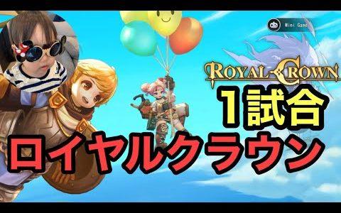 【ロイヤルクラウン】ファンタジー世界でサバイバル!新作ゲームアプリで1試合目【ROYAL CROWN】