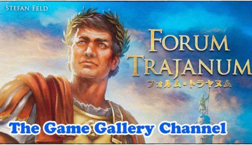【ボードゲーム レビュー】「フォルム・トラヤヌム」- 右か左かの2択に悩む建築ゲーム