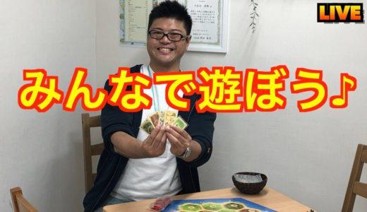 第5回 YouTubeオンラインゲーム会 by社団法人ボードゲーム