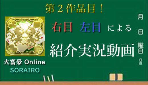 【大富豪 Online】モバイルゲーム紹介実況PART2
