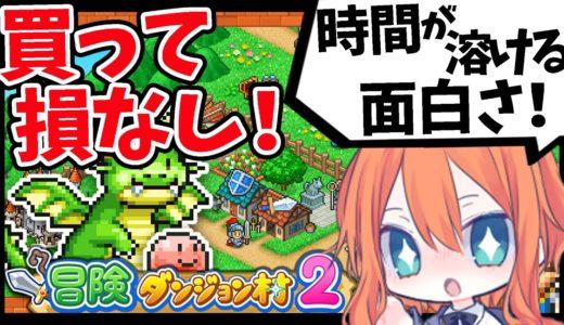 【おすすめのゲームアプリ】「冒険ダンジョン村2」は時間が溶ける面白さ!カイロソフト好きなら買って損なしのRPG村経営シミュレーション