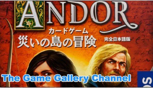 【ボードゲーム レビュー】「アンドールの伝説 災いの島の冒険」- 二人っきりで島から脱出