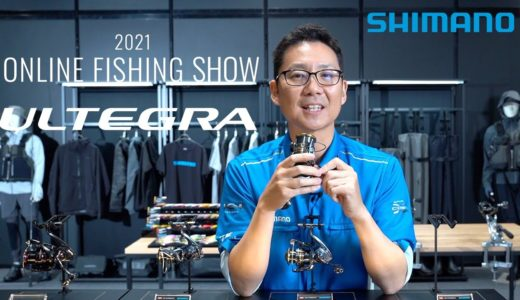 【2021年新製品 スピニング】21アルテグラ / 富所潤【シマノオンラインフィッシングショー】