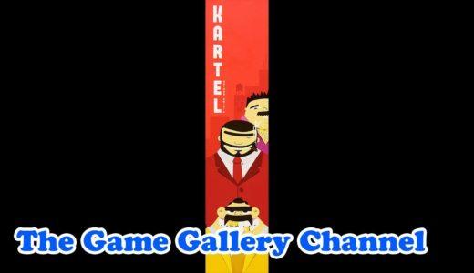 【ボードゲーム レビュー】「カルテル」- 逮捕できるのに逮捕されてないボスたちって?