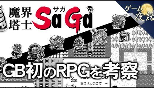 【魔界塔士サガ】携帯ゲーム機、初のRPGで工夫したこと【第33回前編-ゲーム夜話】