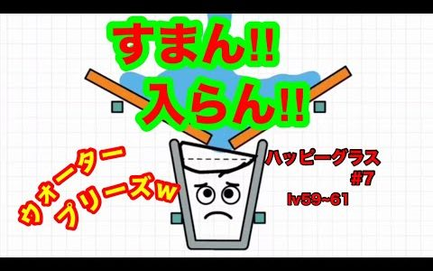 【Happy Glass #7ゲーム実況】笑える!水入れゲーム【面白いゲームアプリ】【最新ゲームアプリ】【ハッピーグラス】lv59~61