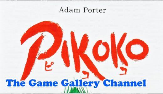 【ボードゲーム レビュー】「ピココ」- 非常に珍しいブラインドタイプのトリックテイキング