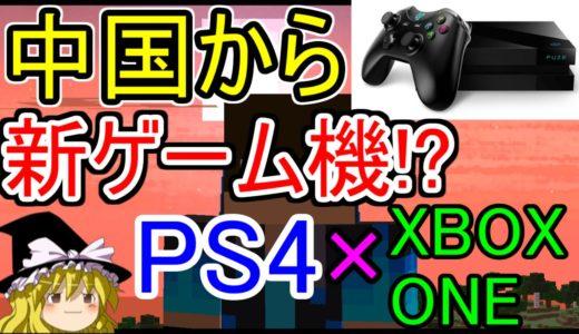 PS4×XBOX ONE だと!? 中国から新ゲーム機発売へ!!その名も…【新発売】