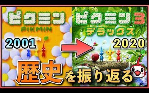 【ピクミン3 デラックス発売記念】シリーズの歴史を振り返る
