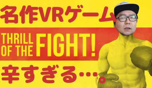 辛すぎる!「The Thrill of the Fight」名作VRボクシングゲームレビュー