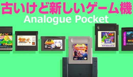 【ロマン感じる】古いけど新しいゲーム機【アナログ・ポケット】