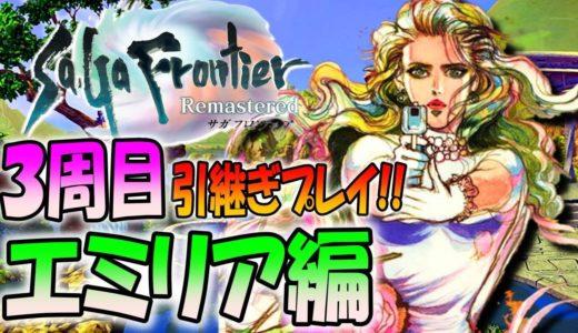 【最新ゲーム】サガフロンティアリマスター「エミリア編」に挑戦!