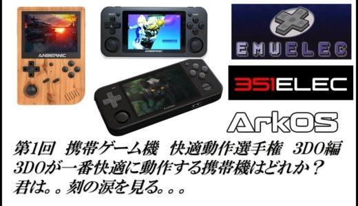 第1回 中華携帯ゲーム機 快適動作選手権 3DO編 一番快適に動作する携帯機はどれか? RG351P/M, RG351V, RGB10, Gex, バーチャルカメラマン, 幽遊白書